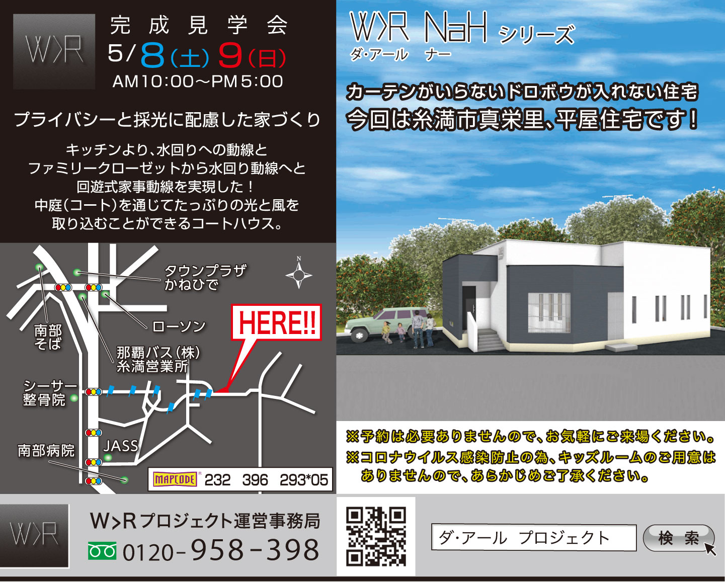 5/8~5/9 W>R(ダ・アール)プロジェクトが糸満市真栄里で平屋住宅の完成見学会