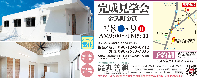 5/8~5/9 丸善組が金武町金武で完成見学会