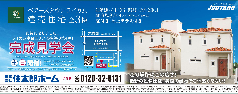 5/8~5/9 住太郎ホームがライカムで建売住宅全3棟の完成見学会
