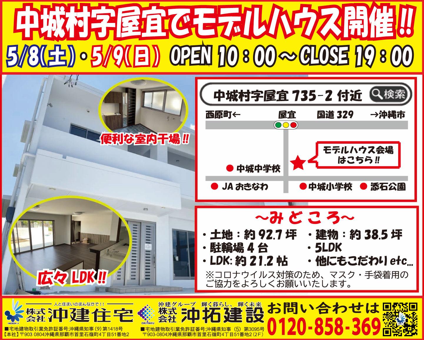 5/8~5/9 沖健住宅が中城村字屋宜でモデルハウス開催!!