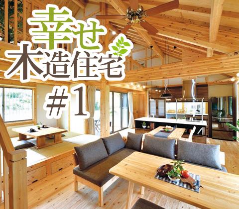 暮らしの中で 木と伝統的な和風建築の魅力を堪能できる 寛ぎと癒しの「オールひのきの家」
