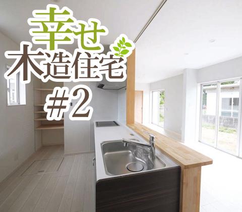 木造住宅ならではの自由設計と職人技が叶える理想の家づくり