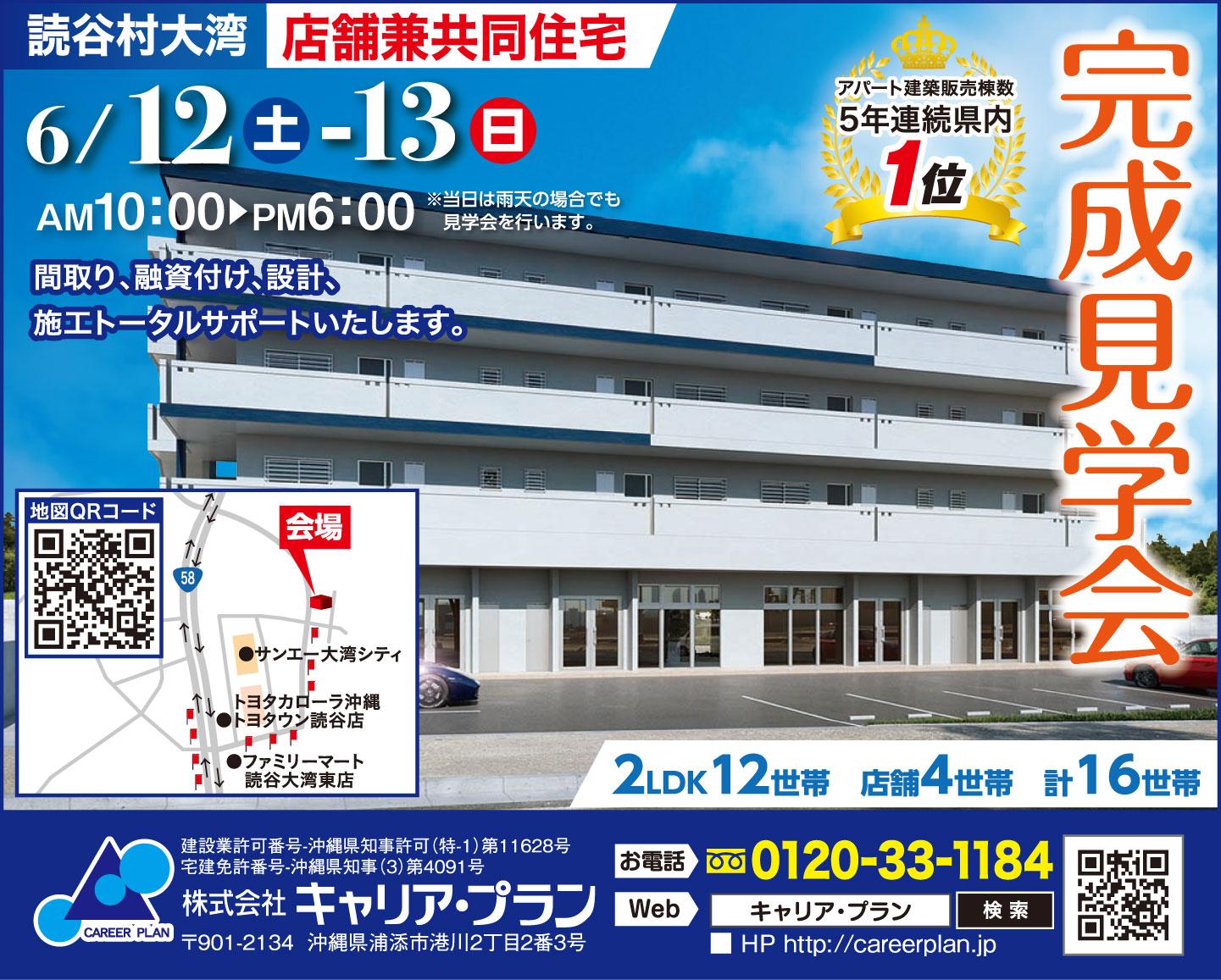 6/12~13にキャリア・プランが読谷村大湾で店舗兼共同住宅の完成見学会