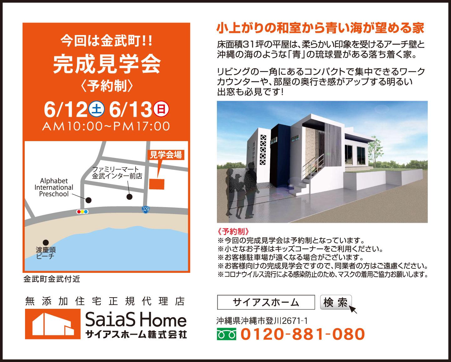 6/12~13にサイアスホームが金武町で完成見学会