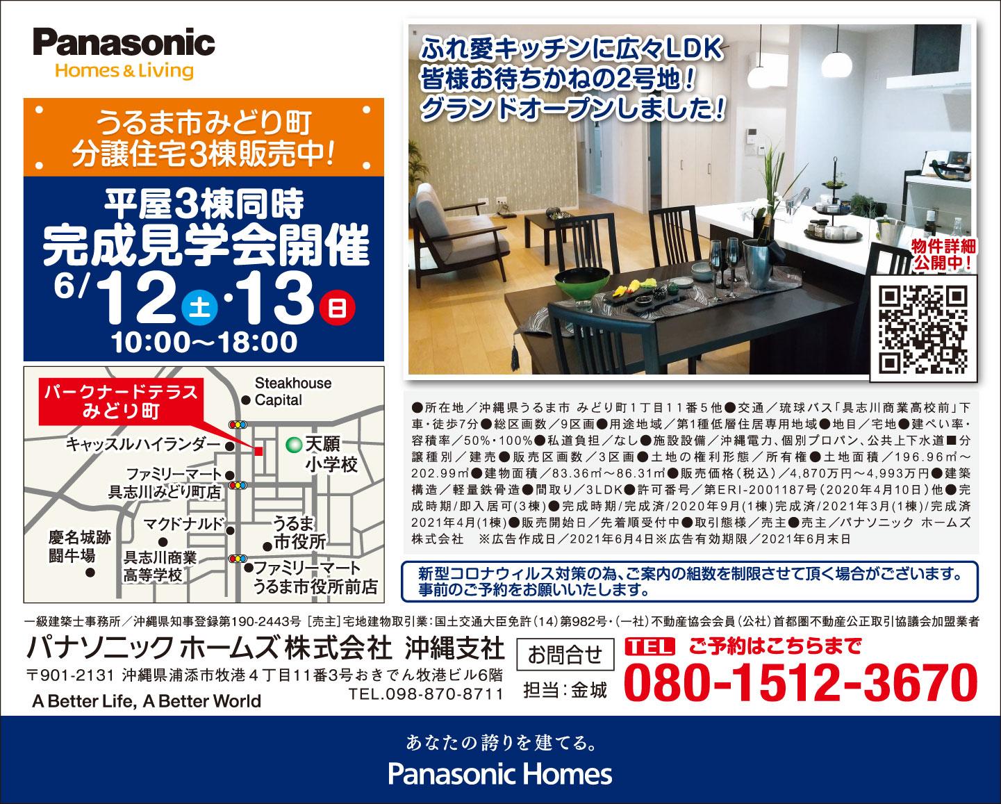 6/12~13にパナソニックホームズ株式会社沖縄支社がうるま市みどり町で完成見学会開催