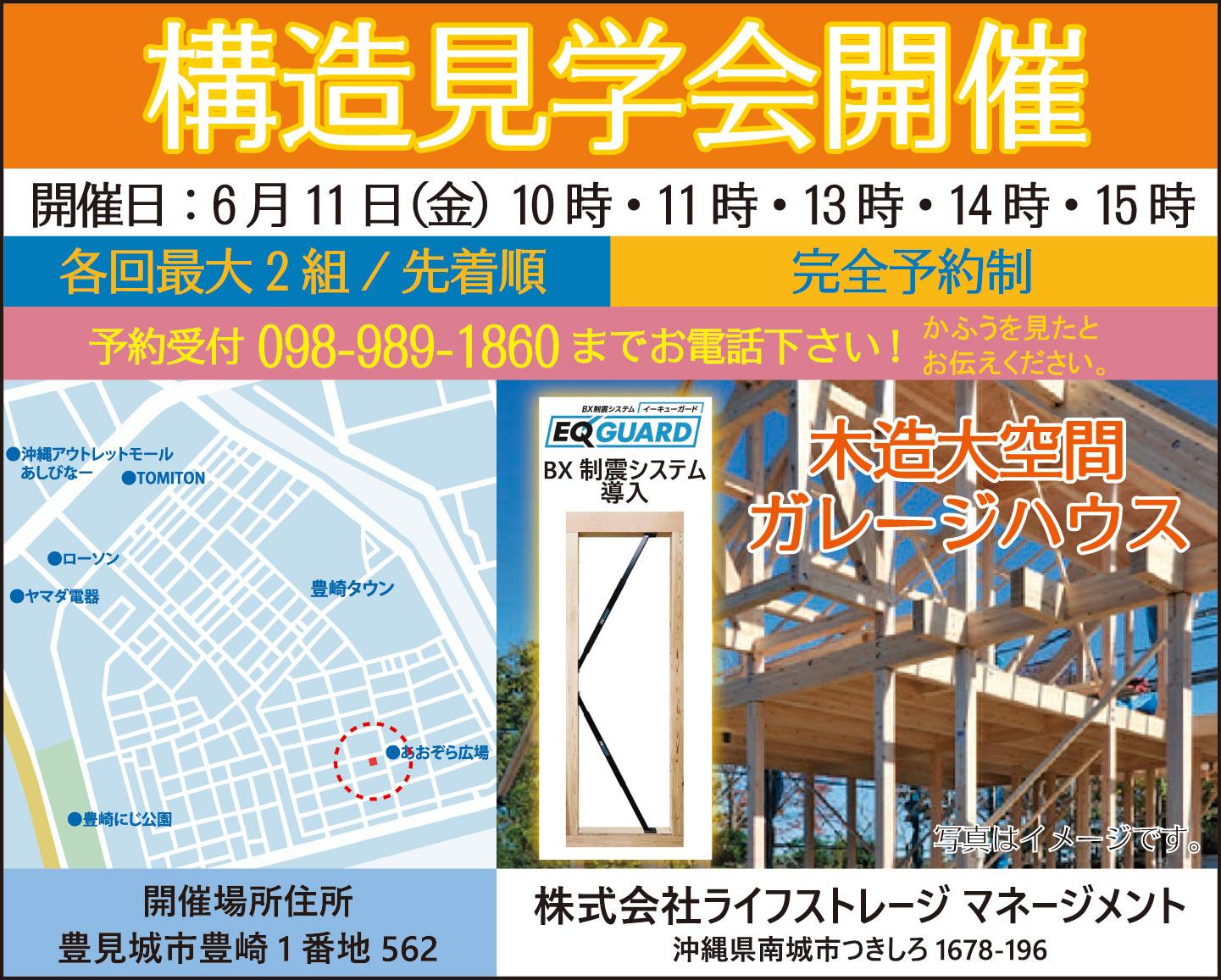 6/11にライフストレージマネージメントが豊見城市豊崎で構造見学会開催