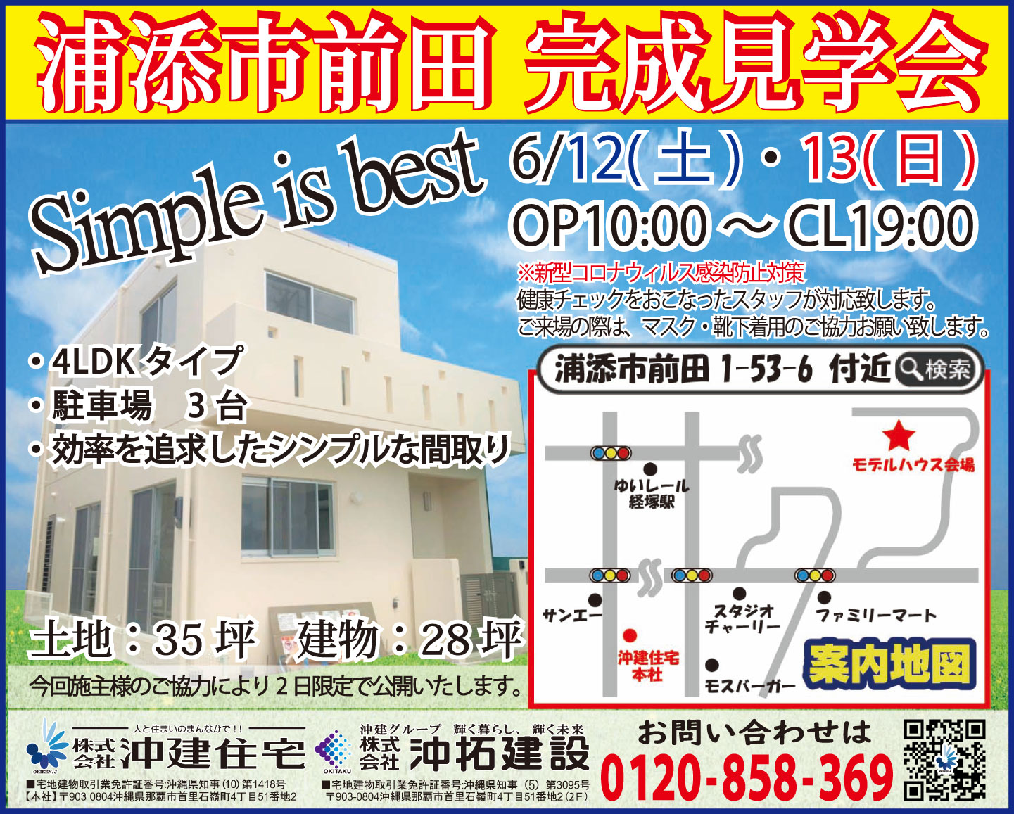 6/12~13に沖建住宅が浦添市前田で完成見学会