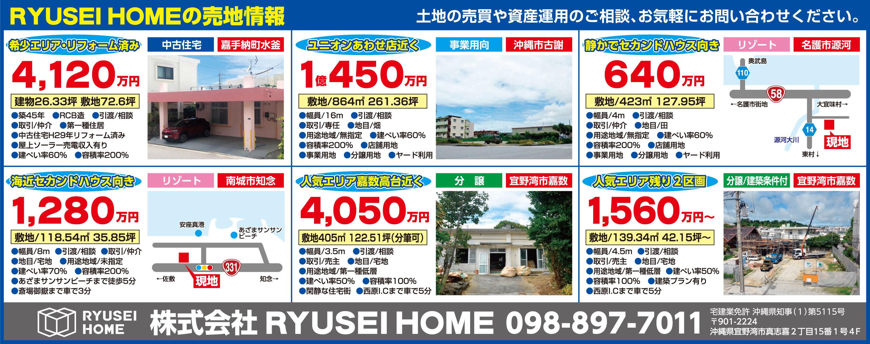 RYUSEI HOMEの売地情報