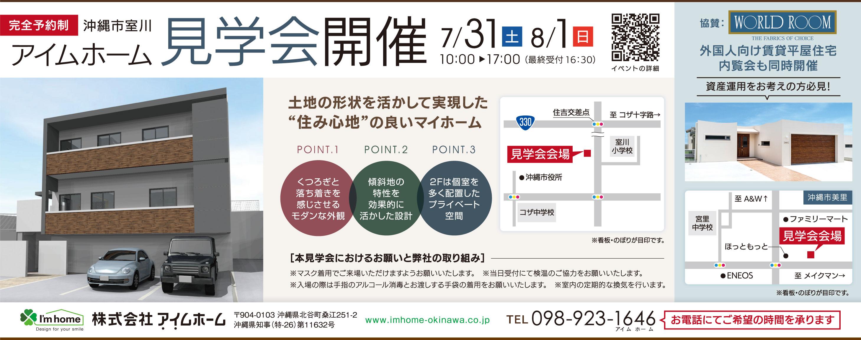 7/31~8/1にアイムホームが沖縄市室川で見学会開催