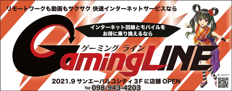インターネット回線とモバイルをお得に乗り換えるならGaming LINE(ゲーミングライン)