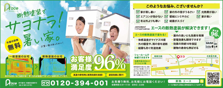 断熱塗装でサヨナラ!暑い家。※寒い家はあったかく! 株式会社エース