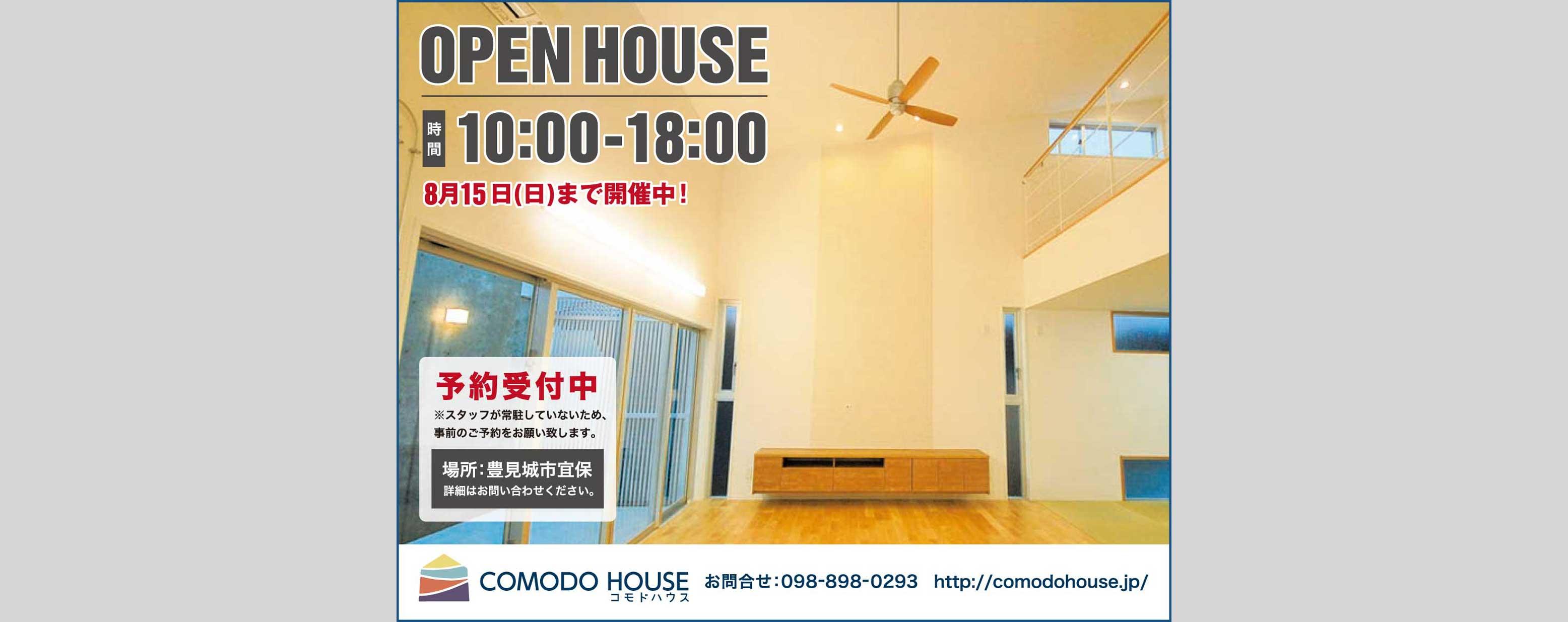 COMODO HOUSEが豊見城市宜保でOPEN HOUSE開催中(8/15まで)