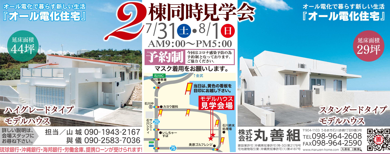 7/31~8/1に丸善組がうるま市石川東恩納で2棟同時見学会開催