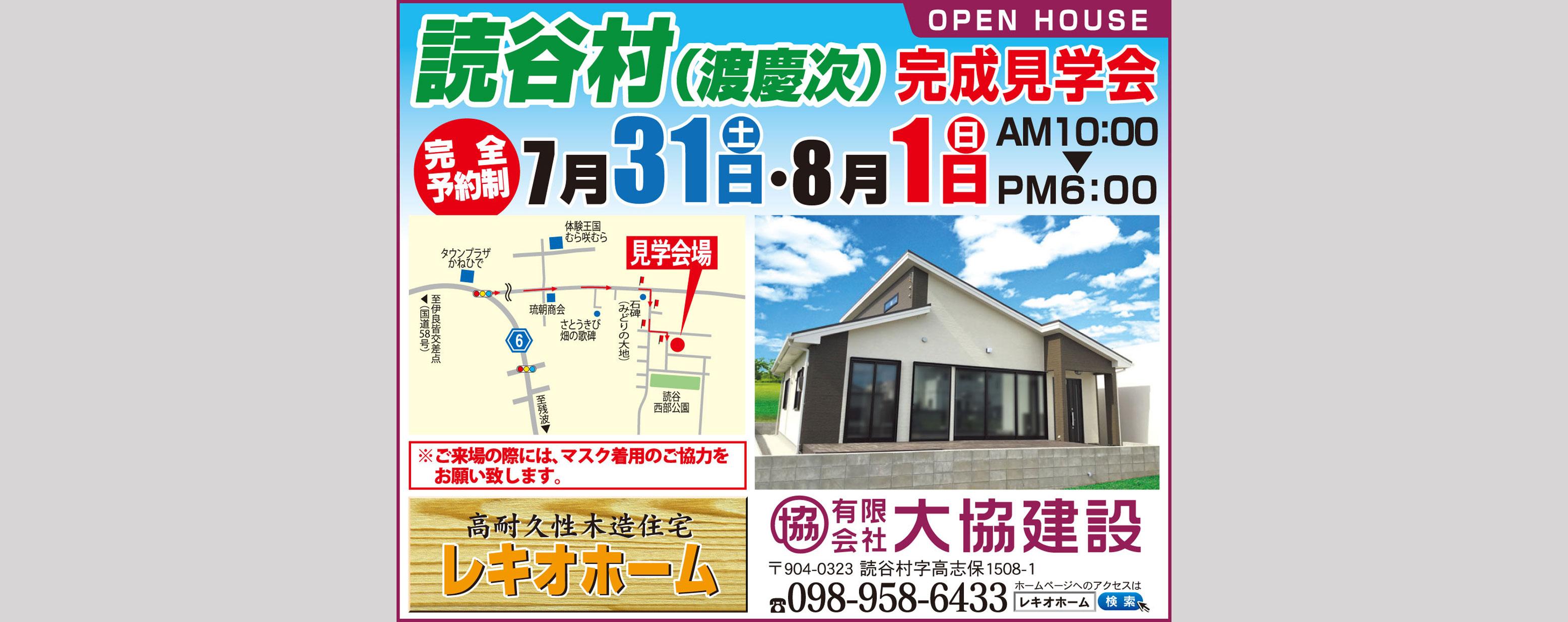 7/31~8/1に大協建設が読谷村渡慶次で完成見学会