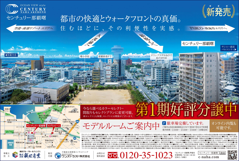 都市の快適とウォータフロントの真価。住むほどに、その利便性を実感。 飯田産業