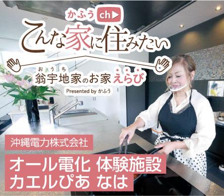 リノベーションで家事の快適・時短が実現「IHクッキングヒーター」のススメ 沖縄電力株式会社