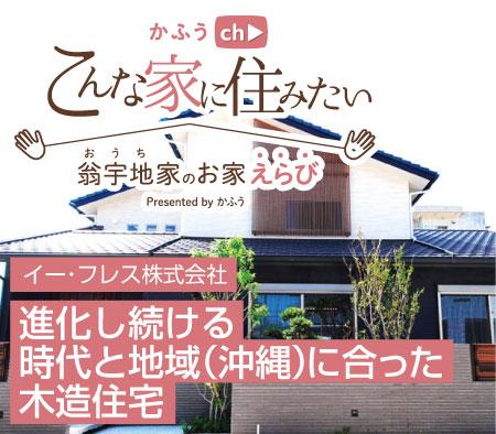 進化し続ける 時代と地域(沖縄)に合った木造住宅 イー・フレス株式会社