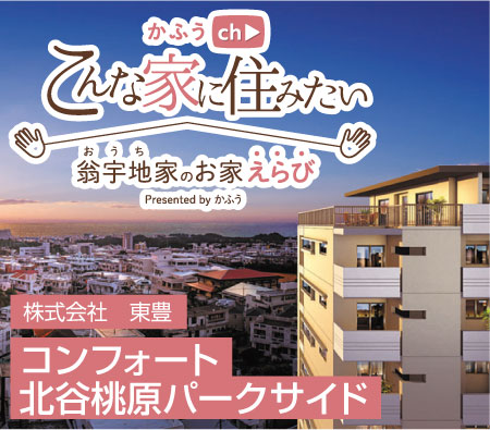 暮らしやすさと快適が満たされた生活様式に最適な住まい 株式会社東豊