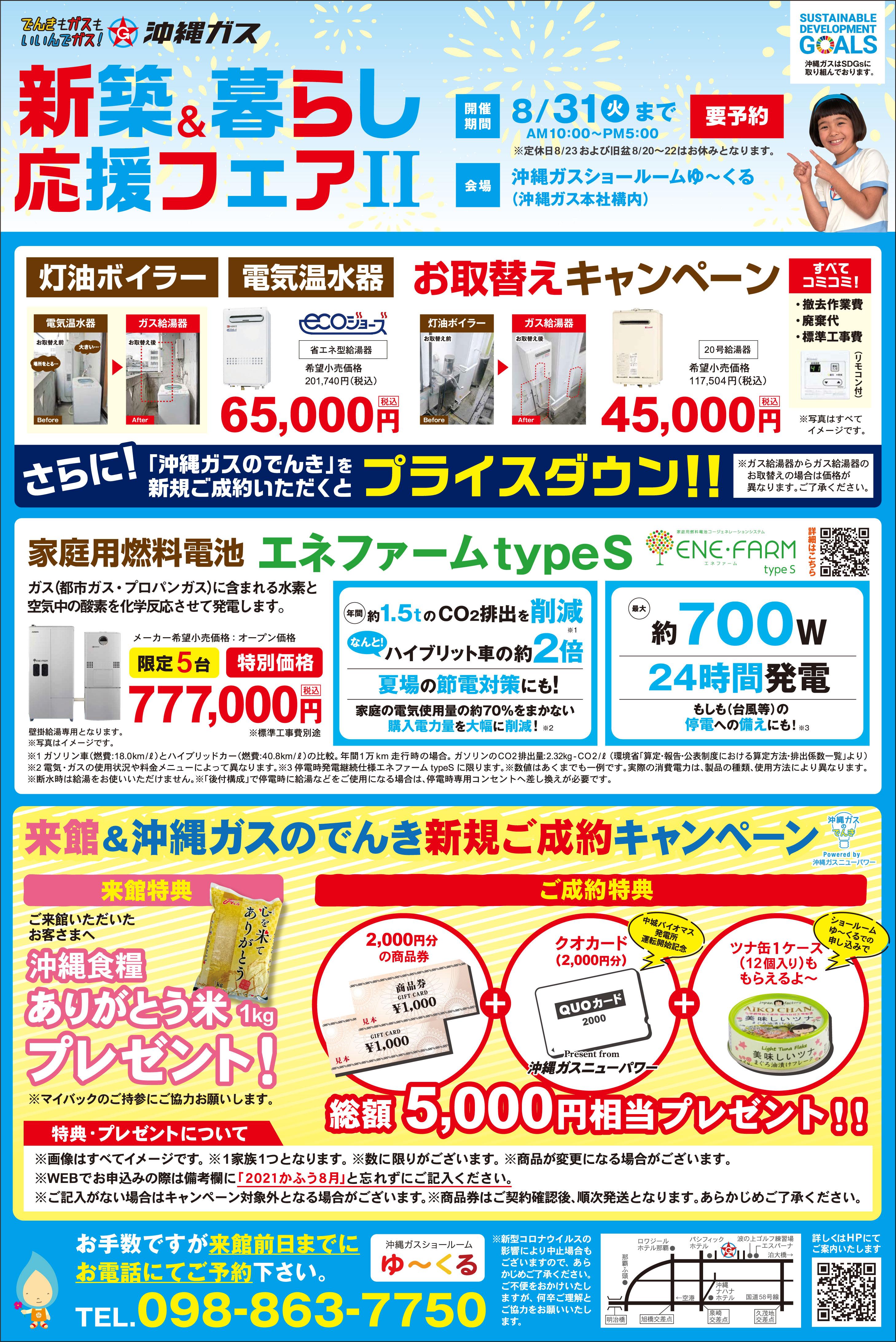沖縄ガス 新築&暮らし応援フェアⅡ 8/31(火)まで