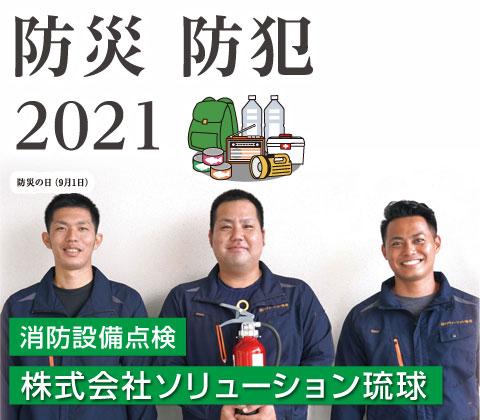 消防設備点検 株式会社 ソリューション琉球