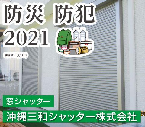 窓シャッター 沖縄三和シヤッター株式会社