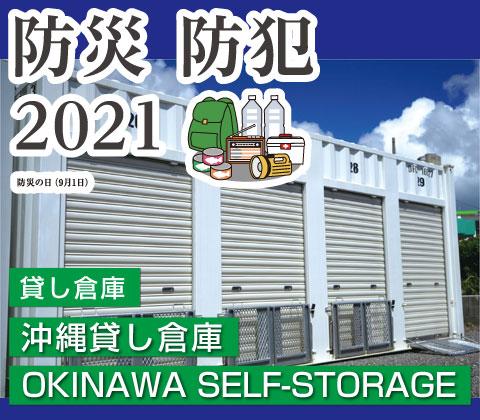 貸し倉庫 沖縄貸し倉庫 OKINAWA  SELF-STORAGE