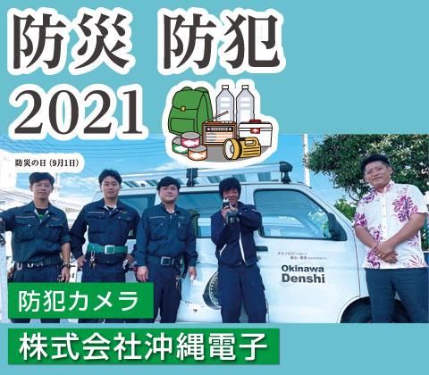 防犯カメラ 株式会社 沖縄電子