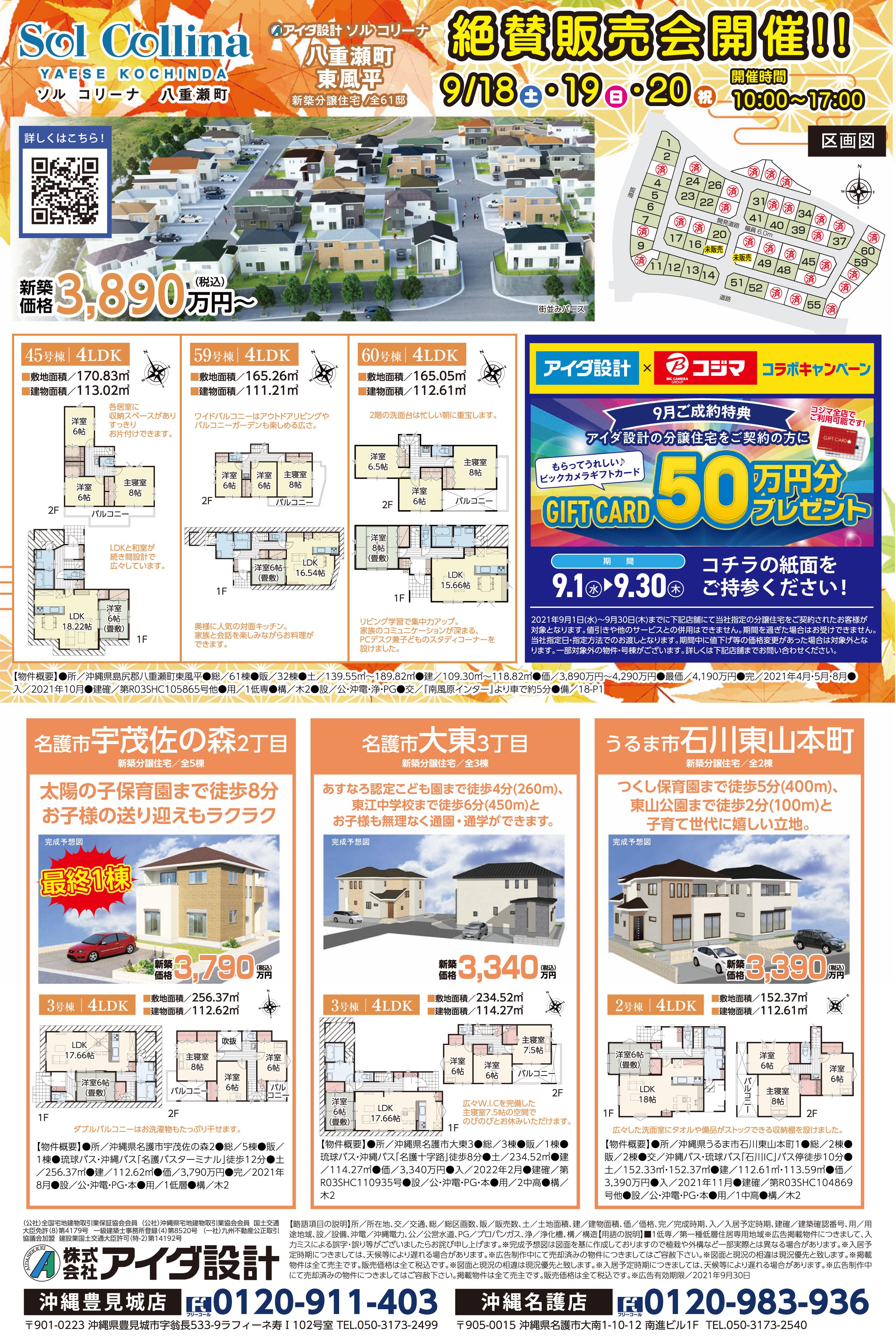 9/18~20にアイダ設計が八重瀬町東風平で販売会開催!!