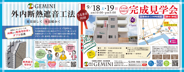 9/18~19にGEMINIがうるま市川田で住宅兼共同住宅の完成見学会