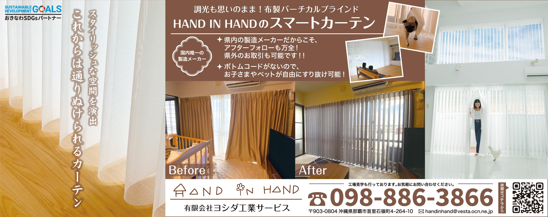 調光も思いのまま!布製バーチカルブラインド HAND IN HANDのスマートカーテン ヨシダ工業サービス