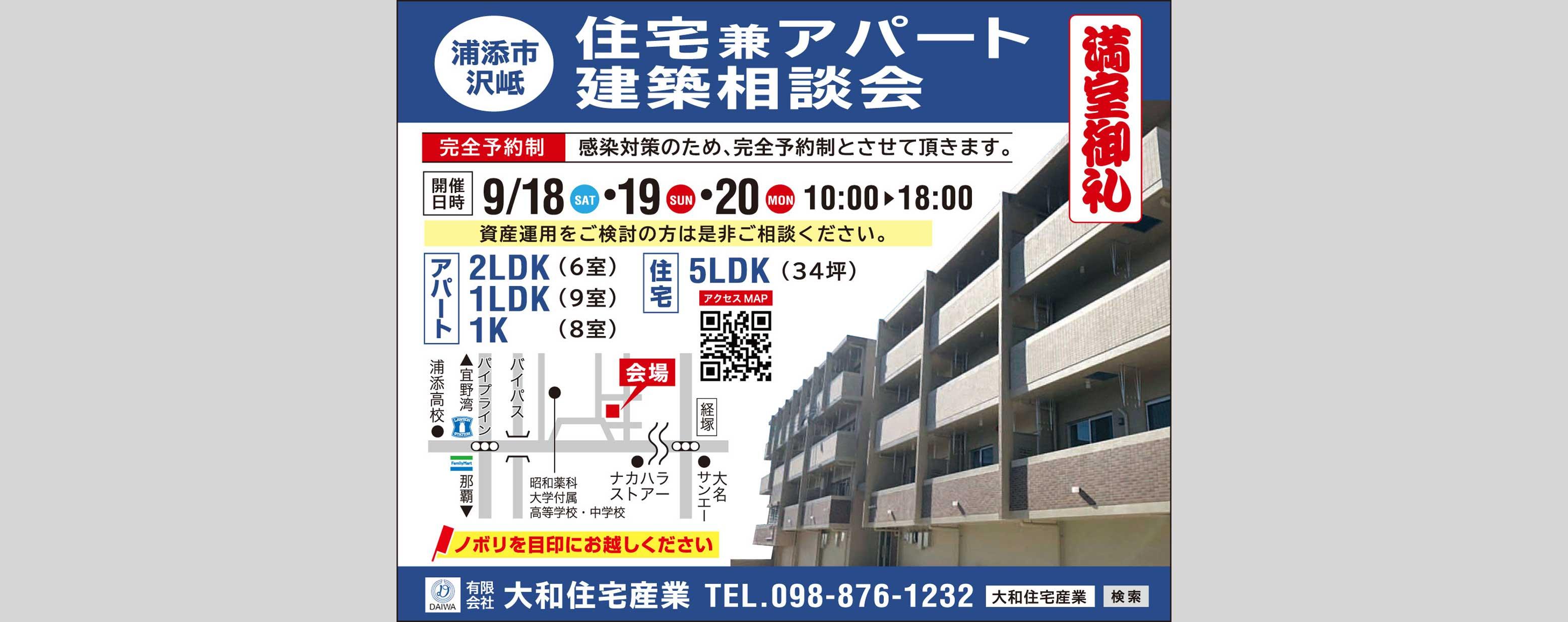 9/18~20に大和住宅産業が浦添市沢岻で住宅兼アパートの建築相談会