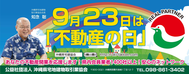 9月23日は「不動産の日」 沖縄県宅地建物取引業協会