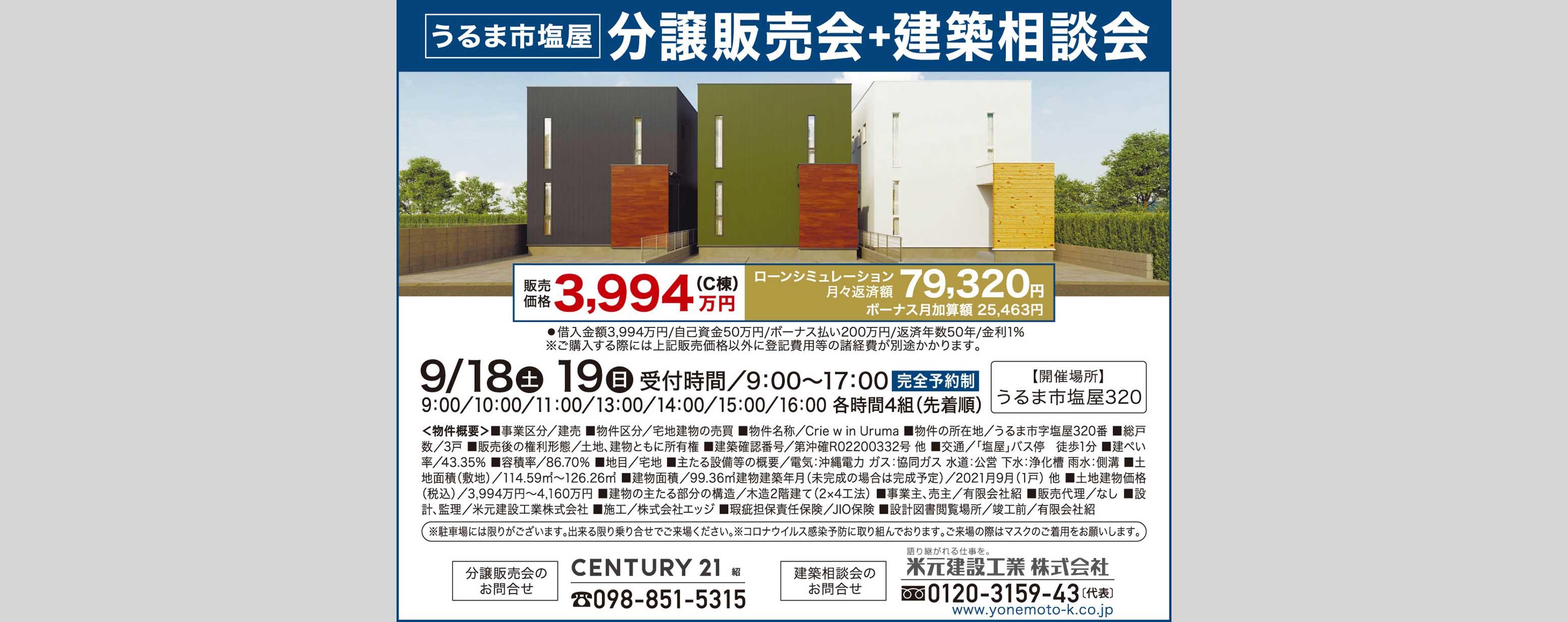 うるま市塩屋分譲販売会+建築相談会(建築相談会) 米元建設工業