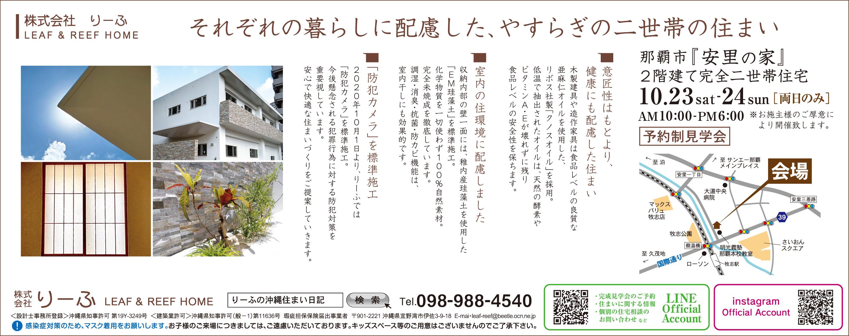10/23~24に りーふ が那覇市安里で2階建て完全二世帯住宅の見学会