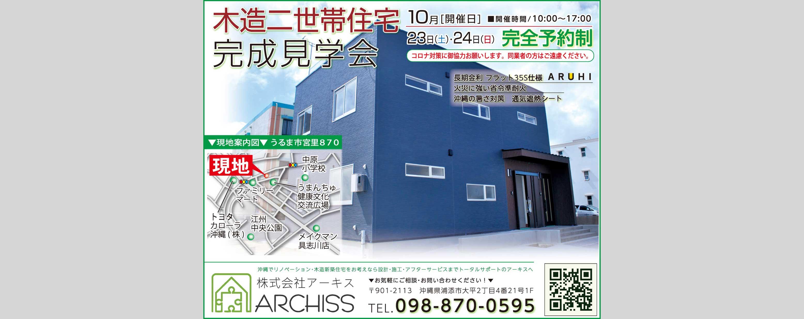 10/23~24にアーキスがうるま市宮里で木造二世帯住宅の完成見学会