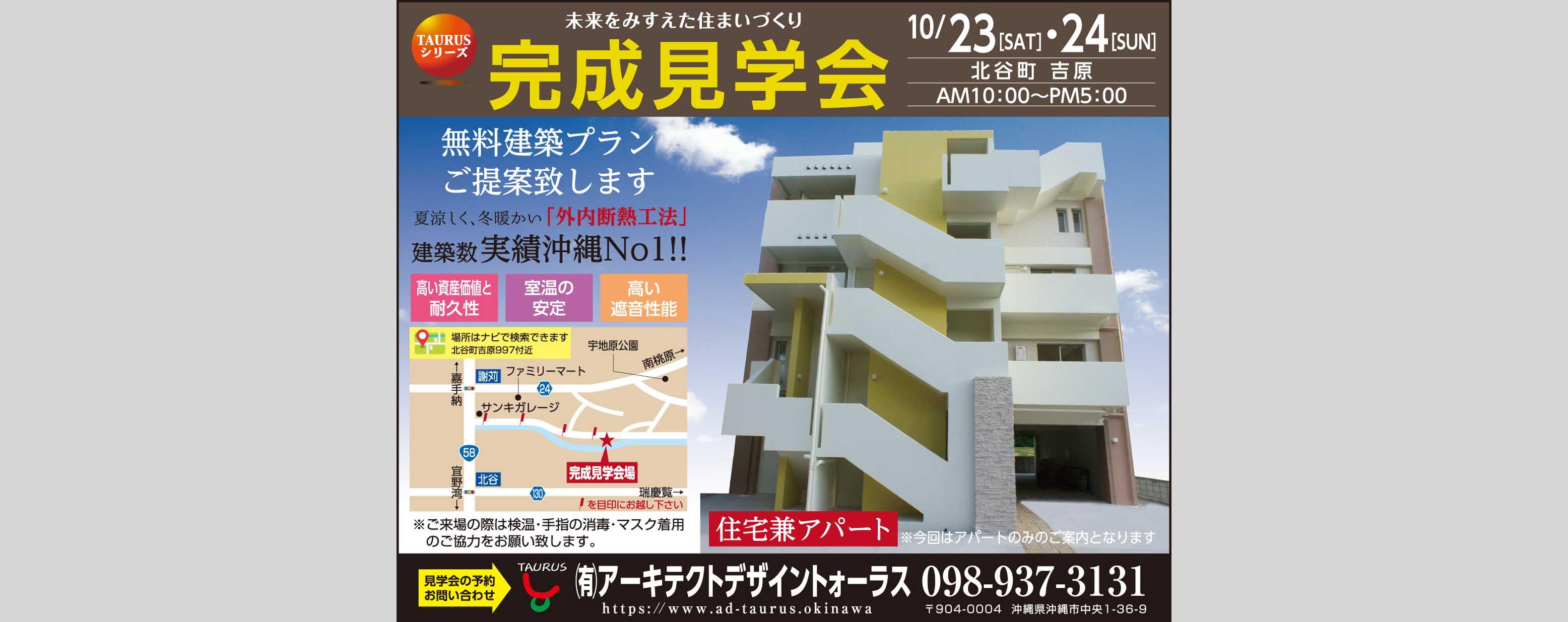 10/23~24にトォーラスが北谷町吉原で住宅兼アパートの完成見学会