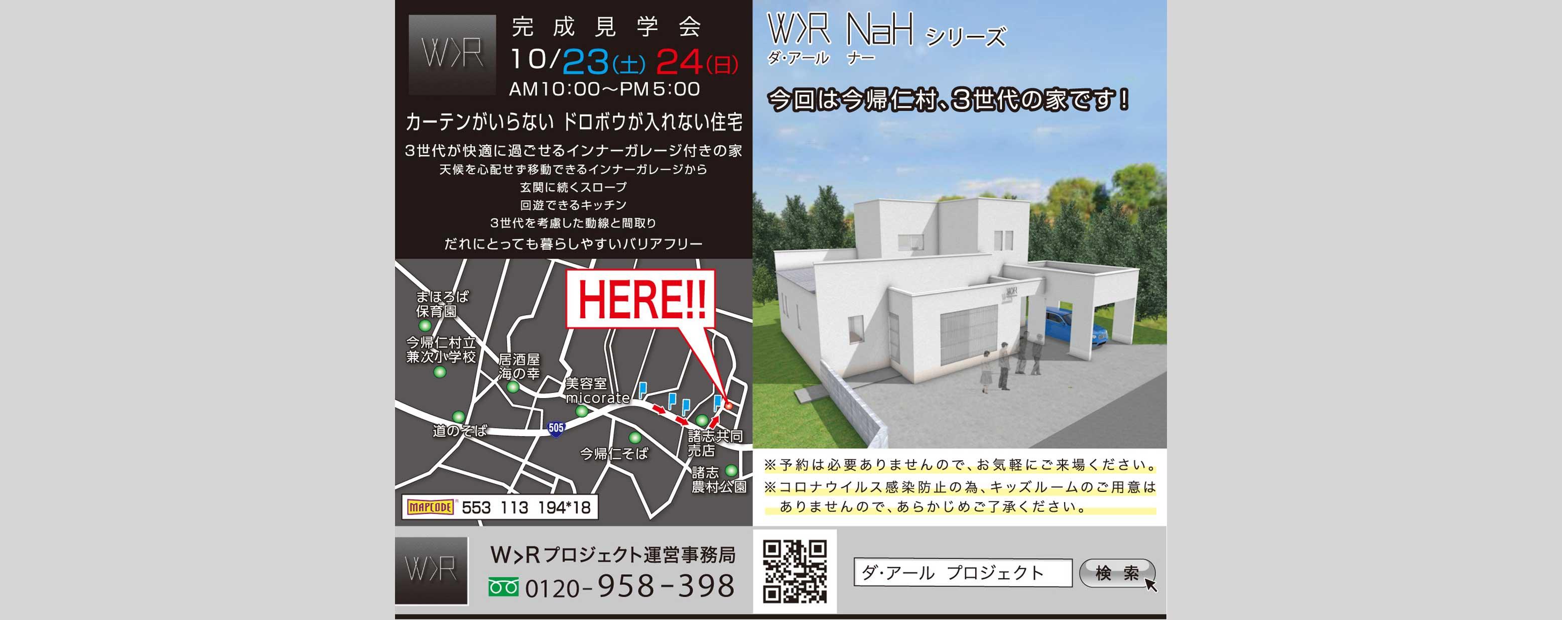 10/23~24にハンエイが今帰仁村でW>R NaH(ダ・アール ナー)シリーズの完成見学会