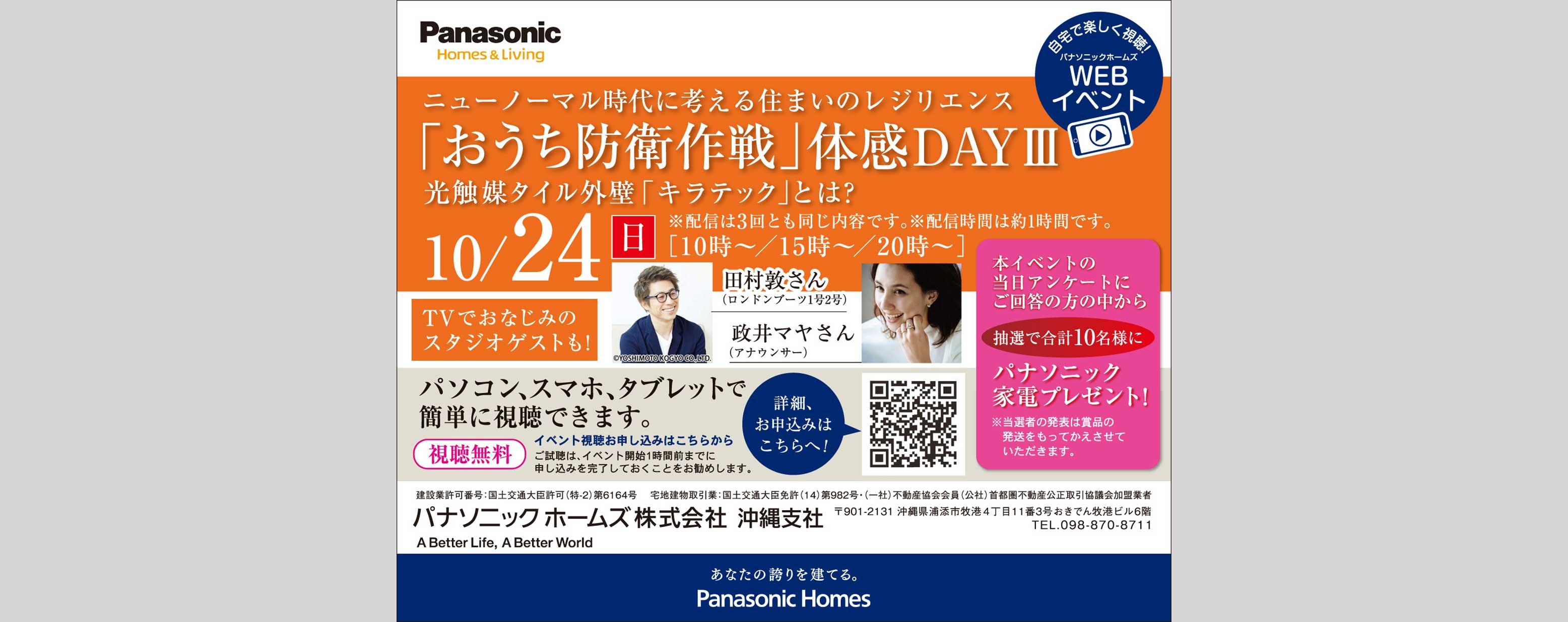10/24に「おうち防衛作戦」体感DAYⅢ開催 パナソニックホームズ株式会社 沖縄支社
