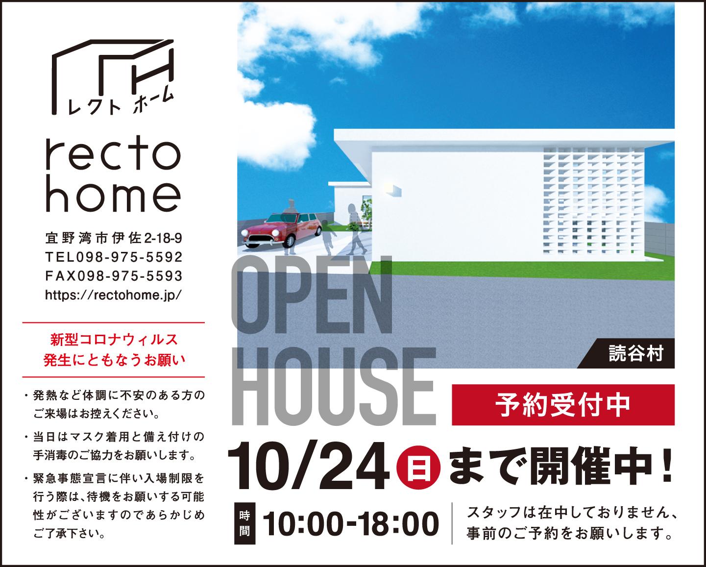 recto homeが読谷村でOPEN HOUSE 10/24(日)まで開催中!