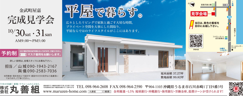 10/30~31に丸善組が金武町屋嘉で平屋建ての完成見学会