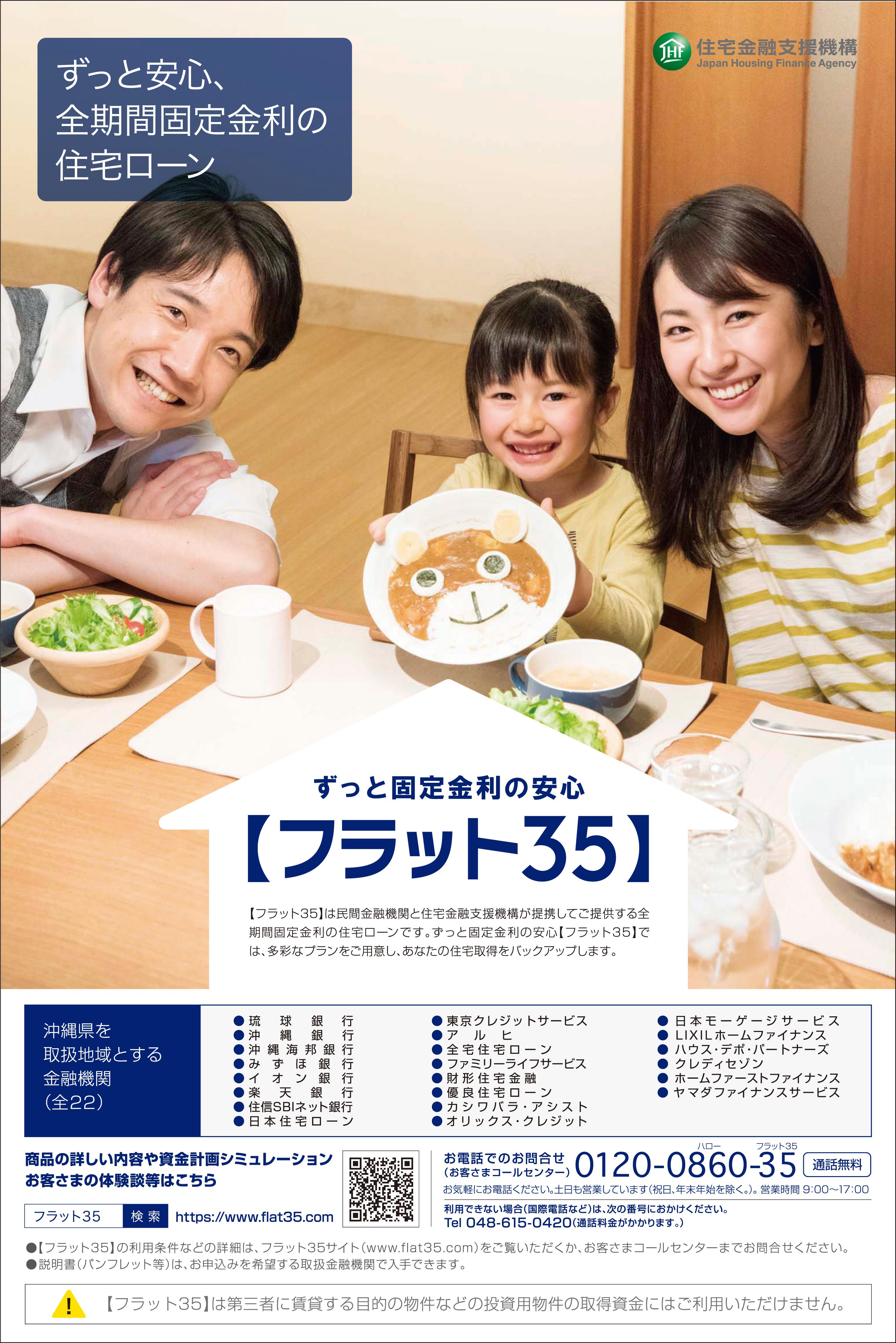 ずっと固定金利の安心【フラット35】 住宅金融支援機構