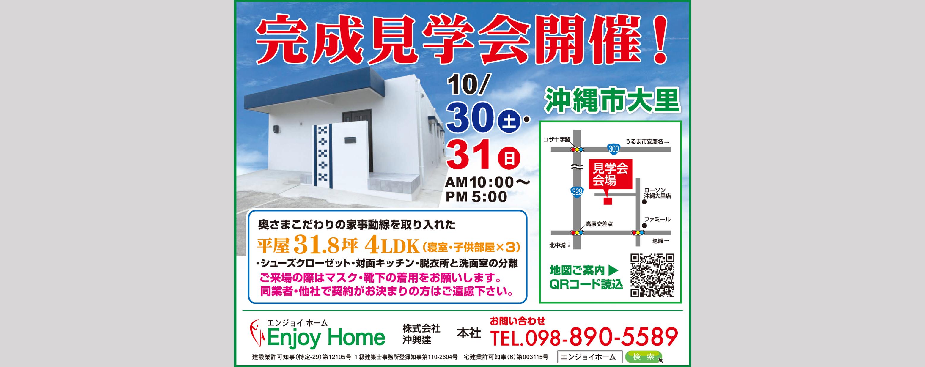 10/30~31にEnjoyHomeの沖興建が沖縄市大里で平屋建ての完成見学会
