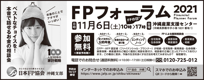 11/6に日本FP協会 沖縄支部が沖縄産業支援センターでFPフォーラム2021 開催